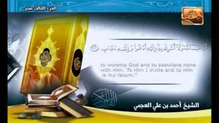 سورتي الرعد و ابراهيم   القارىء الشيخ احمد العجمي HD