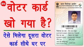 How to Get Duplicate Voter ID Card - डुप्लीकेट वोटर कार्ड बनवाने का पूरा प्रोसेस - Download this Video in MP3, M4A, WEBM, MP4, 3GP