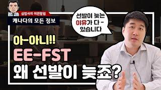 EE-FST 선발이 늦어지는 이유?ㅣBCPNP테크파일럿 연장ㅣPGWP규제완화ㅣ캐나다 6월 이민뉴스