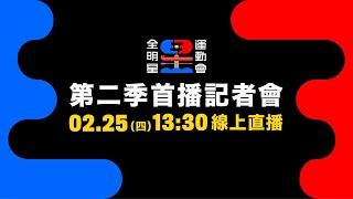 《全明星運動會》第二季首播記者會 LIVE│ Vidol.tv