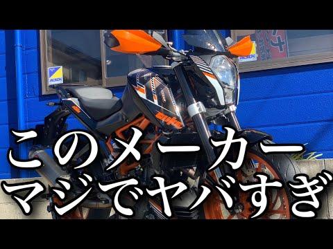 390DUKE/KTM 390cc 山形県 SUZUKI MOTORS