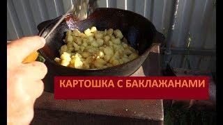 Вкуснейшее блюдо-просто супер. КАРТОШКА С БАКЛАЖАНАМИ В КАЗАНЕ (29,08,2017)