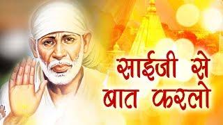 ओ जाके शिर्डी में साईजी से बात करलो Sai Bhajan