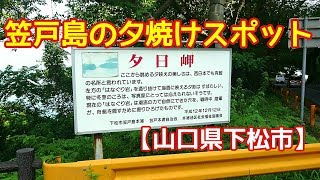笠戸島・夕日岬絶景スポット発見!夕焼けはきっと最高!山口県下松市