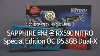 SAPPHIRE 라데온 RX 590 NITRO+ Special Edition OC D5 8GB Dual-X_동영상_이미지