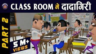 MAKE JOKE ON || CLASS ROOM ME DADAGIRI PART 2  || TEACHER VS STUDENT (KOMEDY KE KING NEW VIDEO)