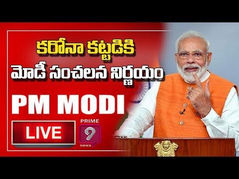 PM Narendra Modi LIVE    CII annual session 2020   'Getting Growth Back'   Prime9 News