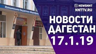 Новости Дагестана 17.01.2019