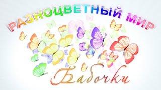 Разноцветный мир. Бабочки. Развивающее видео. Познаём Мир.