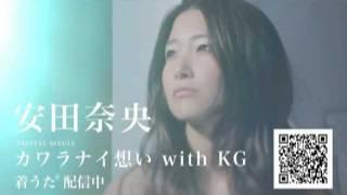 安田奈央「カワラナイ想いwith KG」(90秒 Ver.)