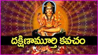 దక్షిణామూర్తి కవచం గురువారం రోజు వింటే - మీకు ఎదురుండదు - Dakshinamurthy Kavacham
