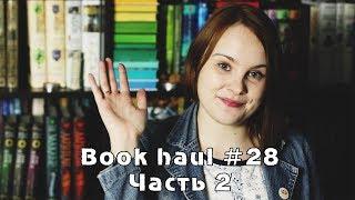 Book haul #28 | Часть 2 | Вот теперь библионочь