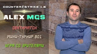 Counter-Strike 1.6 🔴 5×5 Трансформация, которую боятся!