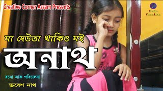 অনাথ/ A heart touching short film by Bhabesh Yogi Nath