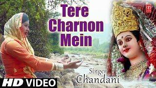 तेरे चरणों में I Tere Charno Mein I CHANDANI I New Latest Devi Bhajan I Full HD Video Song