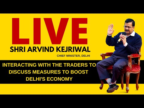 🔴LIVE| Hon'ble Arvind Kejriwal interacting with traders to discuss measures to boost Delhi's Economy