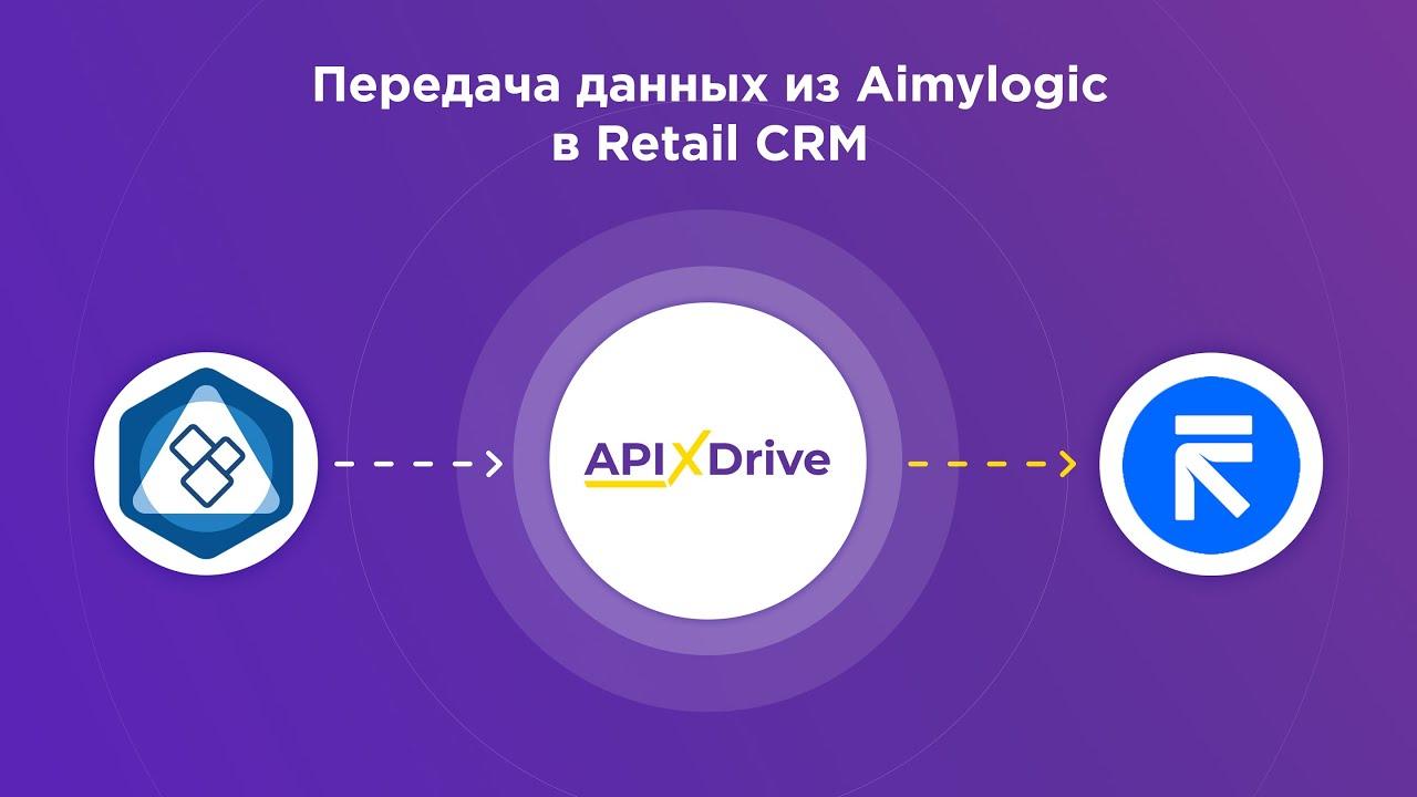 Как настроить выгрузку данных из Aimylogic в Retail CRM?