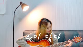 EPIK HIGH (에픽하이) '술이 달다 (LOVEDRUNK) feat.CRUSH)' COVER (Acoustic ver.)