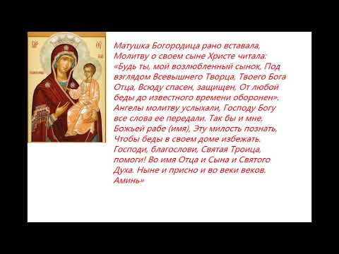 Молитвы от врагов, недругов, защита от порчи и проклятий!!!