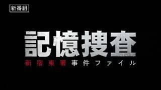 mqdefault - テレビ東京 金曜8時のドラマ「記憶捜査~新宿東署事件ファイル~」2019年1月クール放送