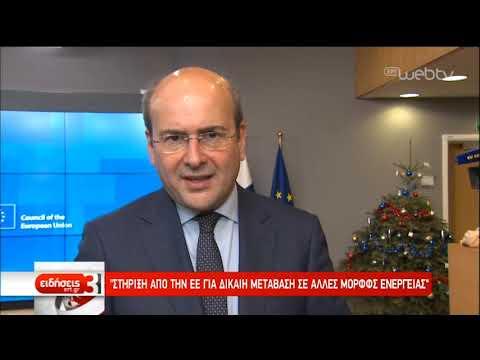 Στις Βρυξέλλες ο Κ. Χατζηδάκης–Ζητά στήριξη για την απολιγνιτοποίηση | 19/12/19 | ΕΡΤ