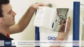 Комплект Grohe Solido Perfect 39192000 инсталляция + подвесной унитаз + кнопка + микролифт от компании Акваволга - видео
