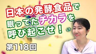 第118回 日本の発酵食品で眠ってたチカラを呼び起こせ!