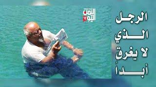 يمني يجلس فوق الماء دون أن يغرق