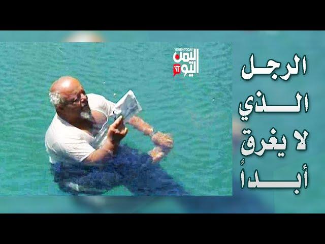 """""""الرجل الفلين"""" يطفو على سطح الماء دون أن يغرق رغم أنه لايجيد السباحة"""
