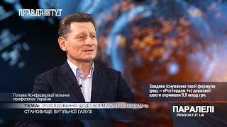 «Паралелі»  Михайло Волинець: Вугільна галузь
