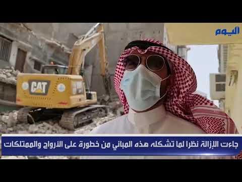 بالفيديو .. إزالة 4 مباني مهجورة وآيلة للسقوط بوسط الدمام