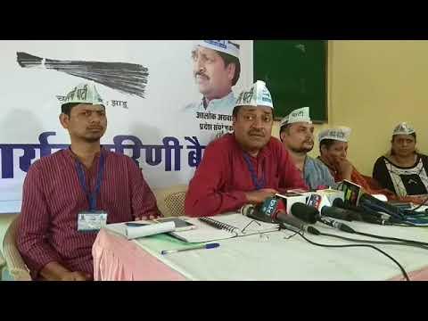 Aam Aadmi Party Madhya Pradesh | आगामी चुनाव की रणनीति और प्रत्याशी चयन के संबंध में
