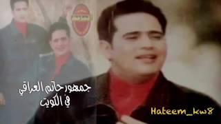 تحميل اغاني حاتم العراقي ... تمنيت عندك خلك .????????روعه . لا تنسى لاشتراك في القناة ???? MP3