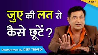 जुए की लत से कैसे छूटें?   DeepAnswers by Deep Trivedi   A10