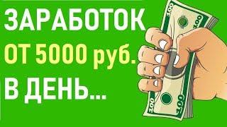 Заработок в Интернете. На чем я зарабатываю по 10-15 тысяч руб. в день!