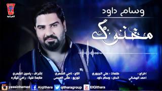 وسام داود - مخنوك / Audio