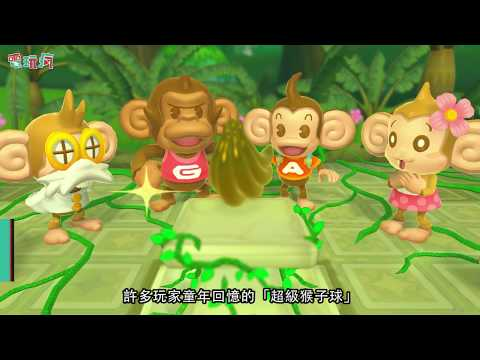 超級猴子球 聚會小遊戲大合集