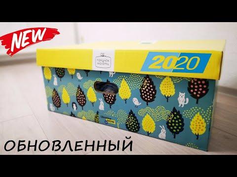 Бэби бокс 2020 Украина, бебі бокс - пакунок малюка распаковка - новый - бейбі бокс -  Baby Box!