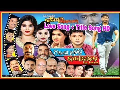 Thikana Hajichhi Jagabhai ra Love Song and Title Song New Video. Kalinga Gananatya Title Song .