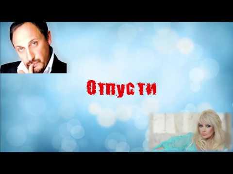 Стас Михайлов и Таисия Повалий - отпусти (videolyrics)
