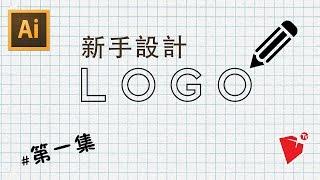 【平面设计】【LOGO設計】 新手設計LOGO教學 第一集 【adobe illustrator】【做LOGO】【 標識設計】
