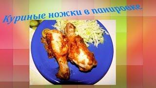Куриные ножки в панировке - вкусные рецепты от Марины.