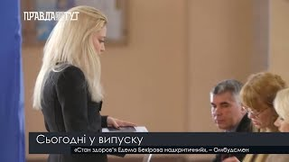 Випуск новин на ПравдаТут за 08.02.19 (06:30)