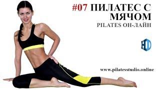 Пилатес с мячом. Пилатес для начинающих.