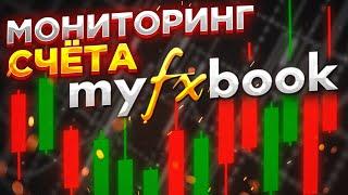 myfxbook как добавить счет