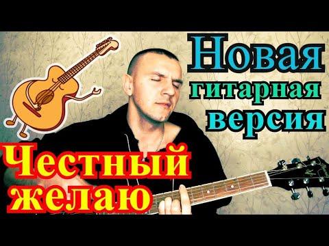 Честный -желаю(cover)