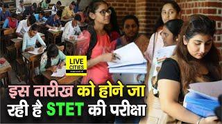 Bihar Election से पहले होगी STET की परीक्षा, इन 12 जिलों में बनाए गए हैं सेंटर l LiveCities - Download this Video in MP3, M4A, WEBM, MP4, 3GP