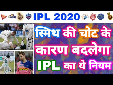 IPL 2020 - Unfit Steve Smith Leads To Change In IPL Rules | IPL Auction | MY Cricket Production