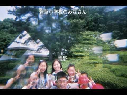 Yumenoka Elementary School