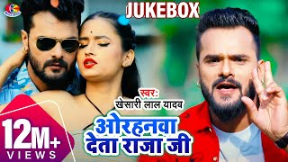 Khesari Lal Yadav Superhit Songs Jukebox By Angle Music